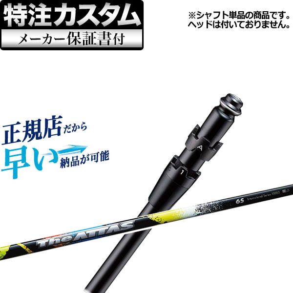 【メーカーカスタム】日本正規品タイトリスト TS2/TS3 ドライバー用カスタムシャフト単体 THE ATTAS ジ・アッタス