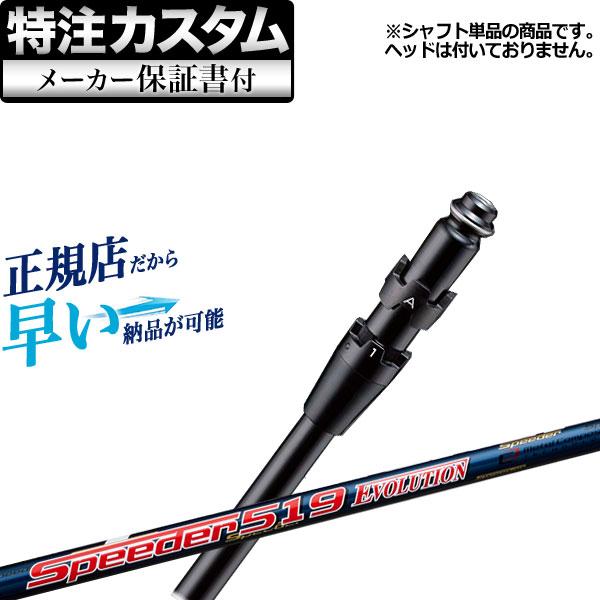 【数量は多】 【メーカーカスタム Speeder】日本正規品タイトリスト TS2/TS3 TS2/TS3 フェアウェイウッド用カスタムシャフト単体 タイトリスト スピーダー519 Speeder, 海苔の富三:977e1602 --- canoncity.azurewebsites.net