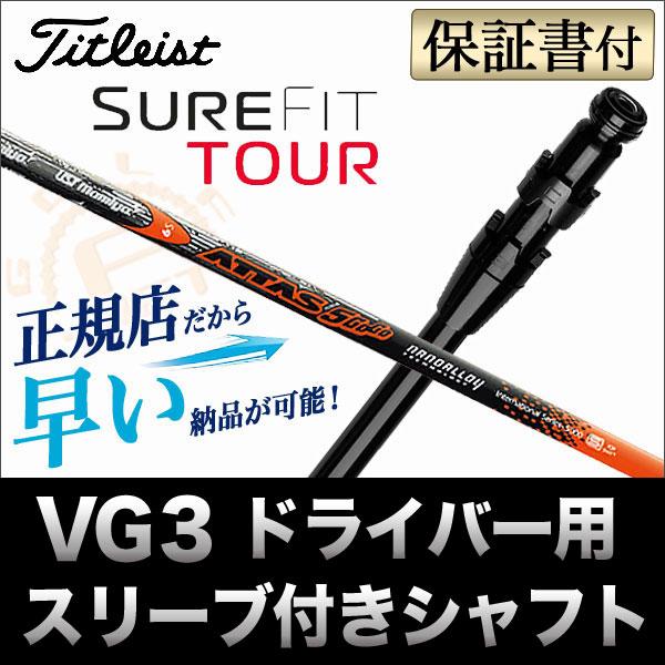 日本正規品【メーカーカスタム】タイトリスト VG3ドライバー用 カスタムシャフト単品 ATTAS アッタス 5GOGO