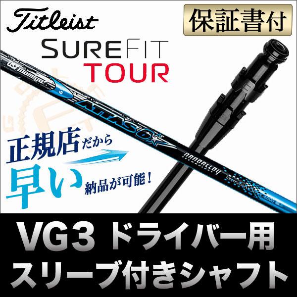 日本正規品【メーカーカスタム】タイトリスト VG3ドライバー用 カスタムシャフト単品 ATTAS アッタス 6