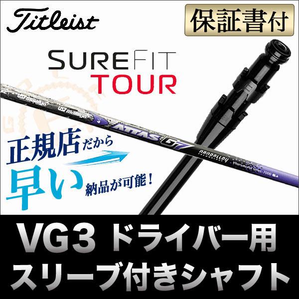 日本正規品【メーカーカスタム】タイトリスト VG3 ドライバー用 カスタムシャフト単品 アッタス G7 ATTAS