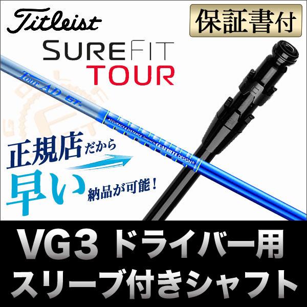 日本正規品【メーカーカスタム】タイトリスト VG3ドライバー用 カスタムシャフト単品 TourAD ツアーAD GT