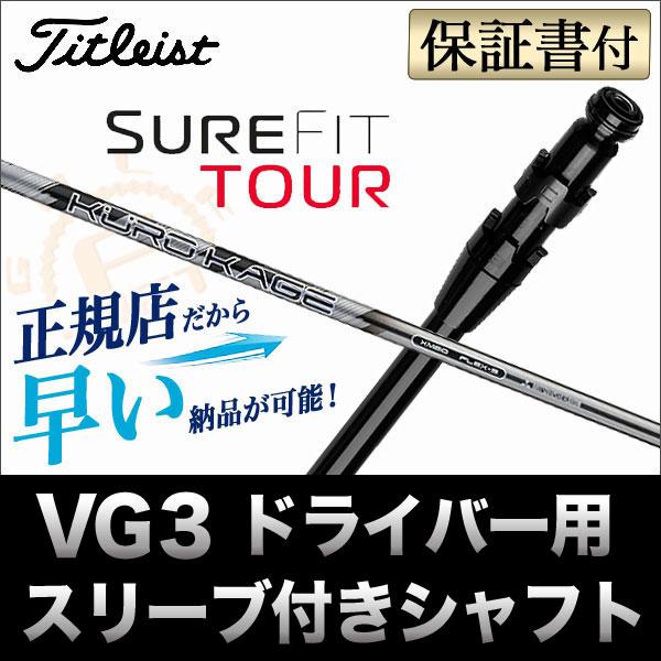 日本正規品【メーカーカスタム】タイトリスト VG3 ドライバー用 カスタムシャフト単品 KUROKAGE XM