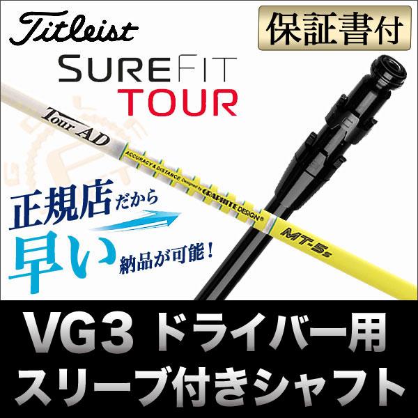 日本正規品【メーカーカスタム】タイトリスト VG3ドライバー用 カスタムシャフト単品 TourAD ツアーAD MT