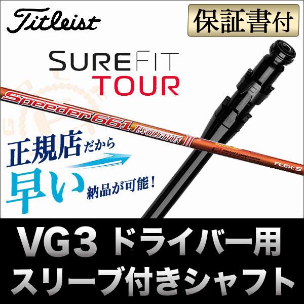 日本正規品【メーカーカスタム】タイトリスト VG3 ドライバー用 カスタムシャフト単品 スピーダー・ エボリューションII