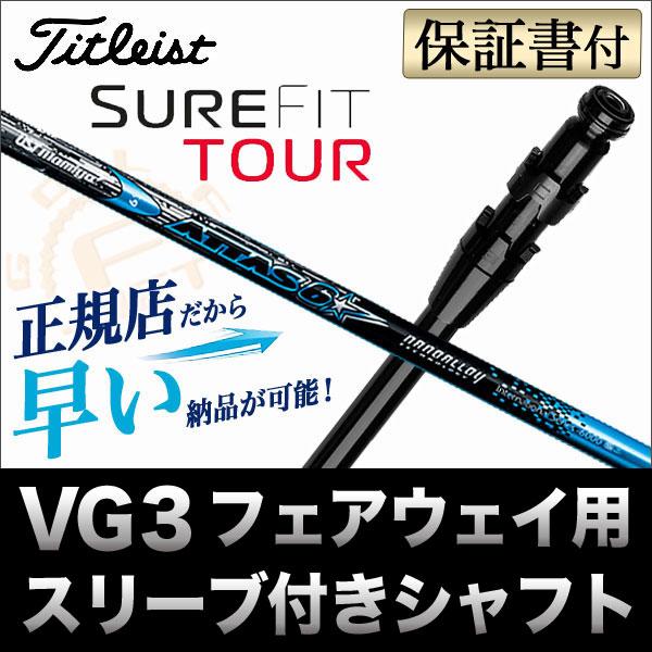 日本正規品【メーカーカスタム】タイトリスト VG3F フェアウェイウッド用 カスタムシャフト単品 ATTAS アッタス 6