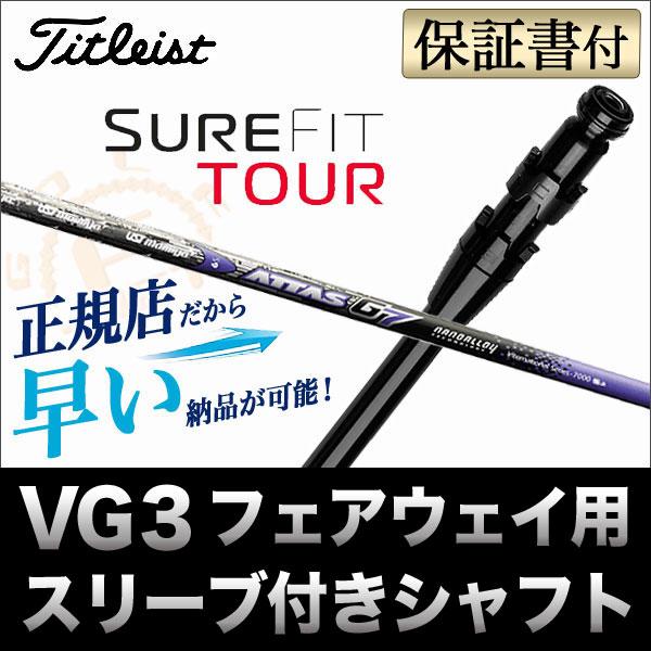 日本正規品【メーカーカスタム】タイトリスト VG3 フェアウェイウッド用 カスタムシャフト単品 アッタス G7 ATTAS