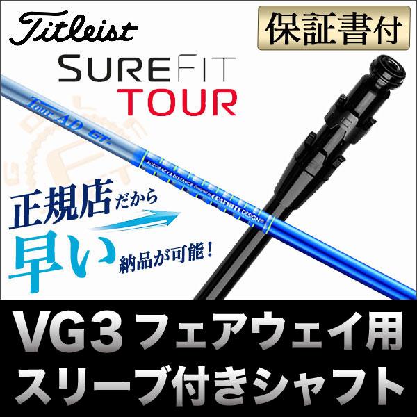 日本正規品【メーカーカスタム】タイトリスト VG3F フェアウェイウッド用 カスタムシャフト単品 TourAD ツアーAD GT