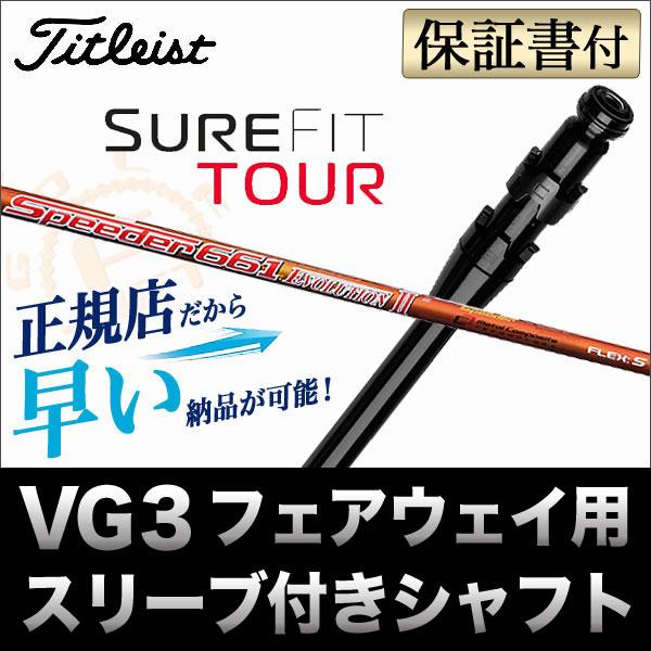 日本正規品【メーカーカスタム】タイトリスト VG3 フェアウェイウッド用 カスタムシャフト単品 スピーダー・ エボリューションII