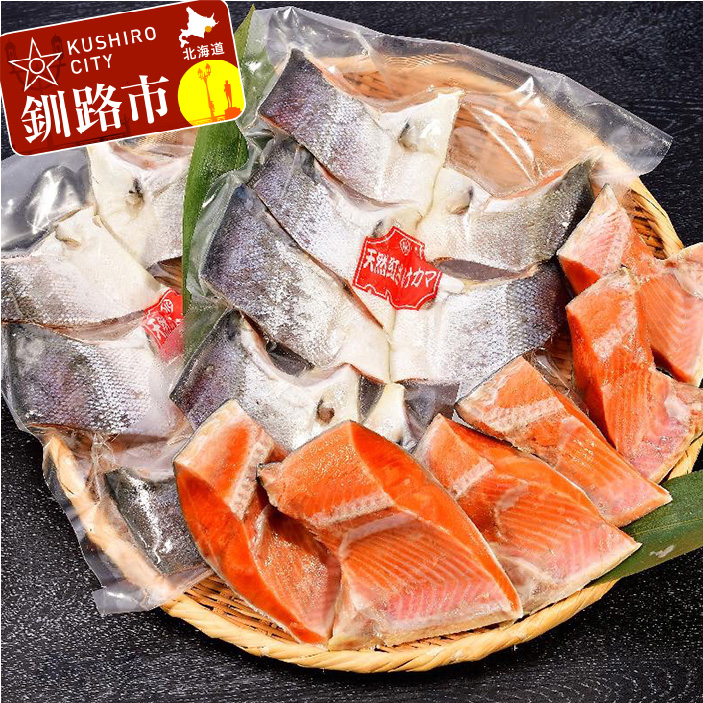 ふるさと納税 信託 〔特選〕北洋紅鮭カマ 800g×2袋 Ma505-P149 保証