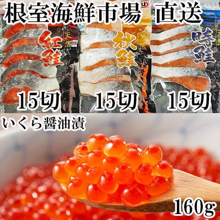 超激得SALE 送料無料でお届けします ふるさと納税 いくら醤油漬80g×2P 秋鮭 紅鮭 B-11007 時鮭各5切×3P