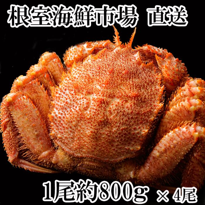 【ふるさと納税】ボイル毛がに約800g×4尾 D-11003