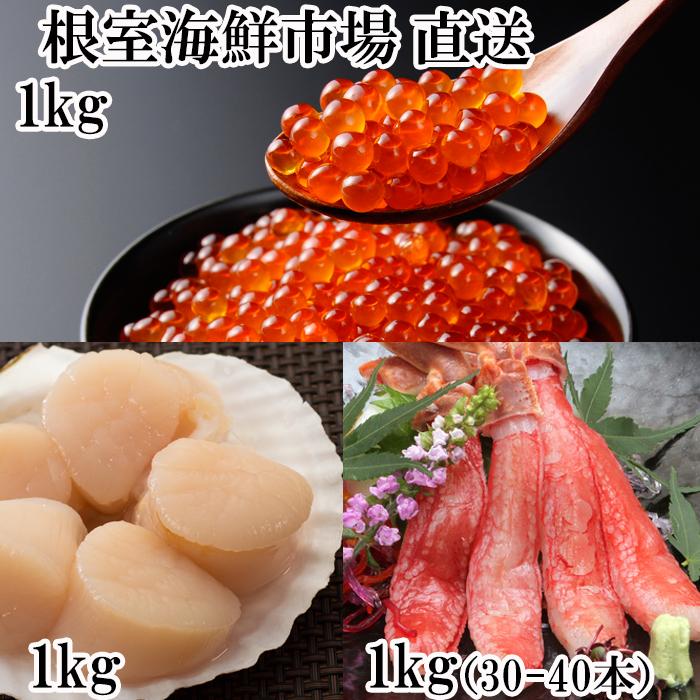 【ふるさと納税】刺身用ずわいがに棒肉1kg、天然刺身用ほたて貝柱1kg、いくら醤油漬け1kg D-11008
