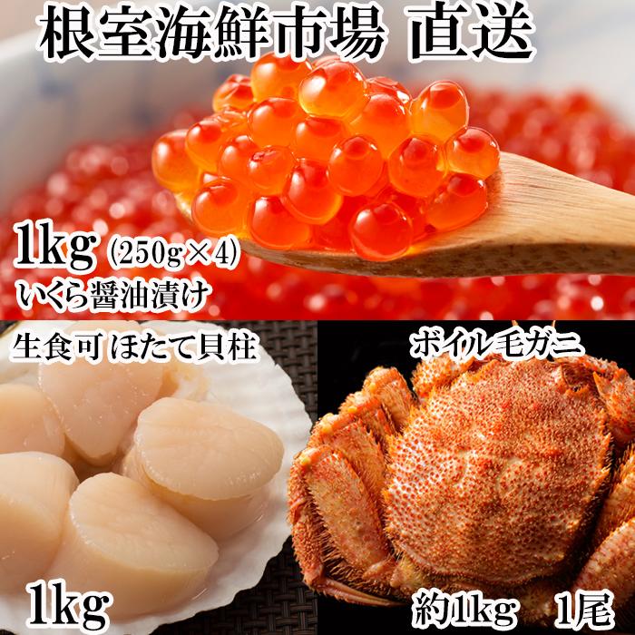 【ふるさと納税】いくら醤油漬け1kg、天然刺身用ほたて貝柱1kg、ボイル毛がに1尾 D-11009