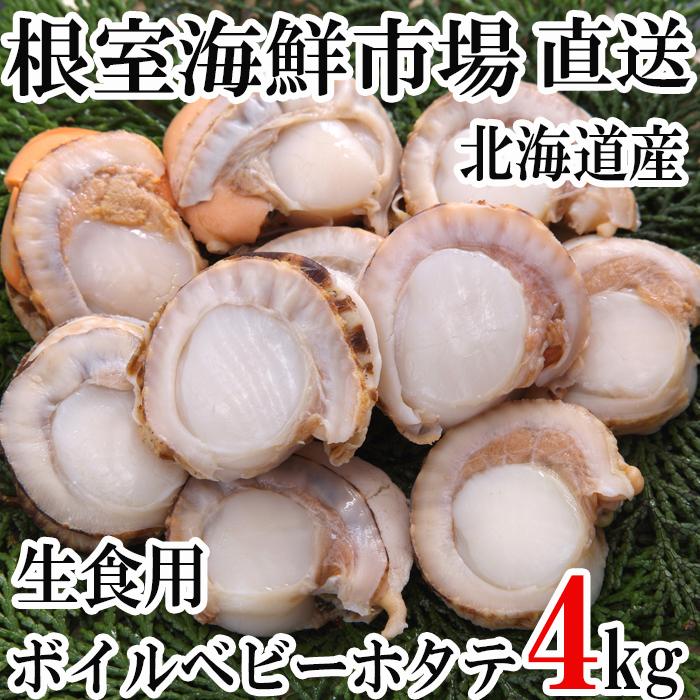 【ふるさと納税】 ボイルベビーほたて(生食用)1kg×4P A-14127