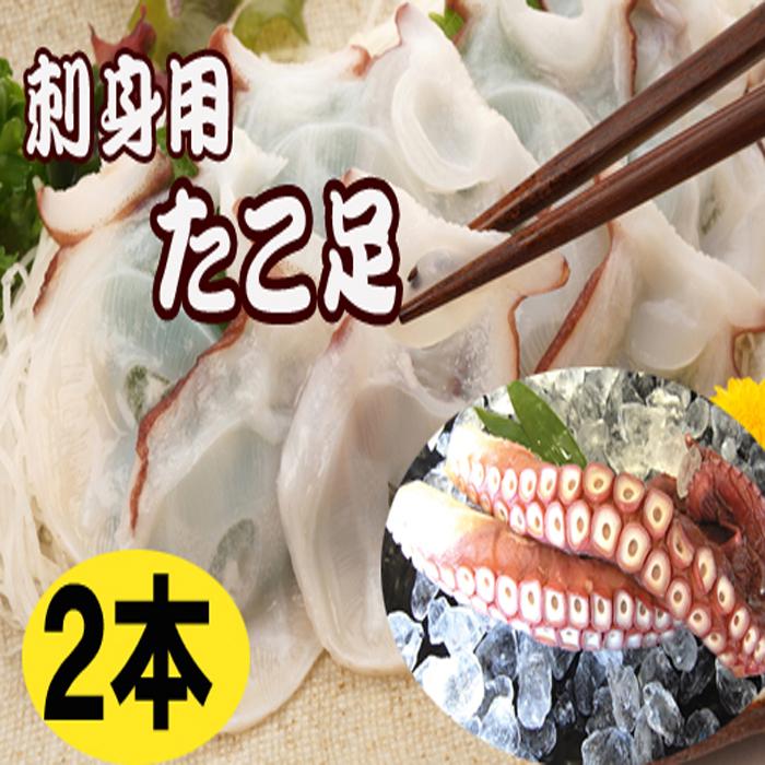 【ふるさと納税】 [北海道根室産]お刺身用たこ足2本(計2~2.5kg) A-36030