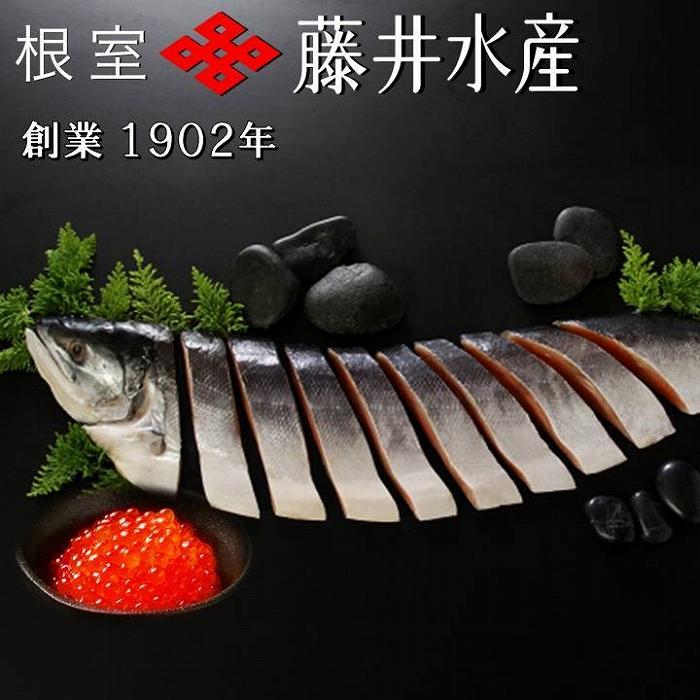 【ふるさと納税】[北海道根室産]<鮭匠ふじい>時しらず鮭半身姿切身900g、いくら醤油漬け100g×2P B-42062