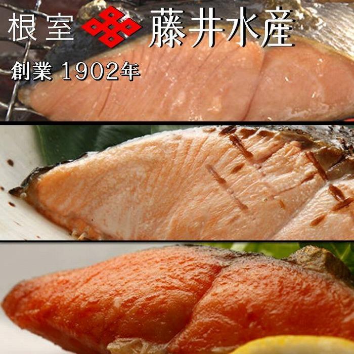 【ふるさと納税】<鮭匠ふじい>天然鮭の焼き上げ切り身3種×各8切・いくら600g D-42017