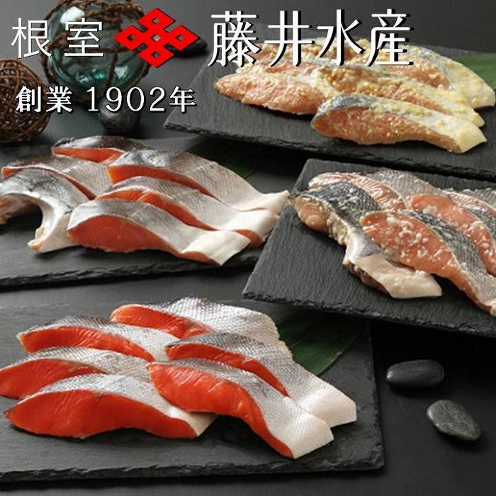 【ふるさと納税】<鮭匠ふじい>天然鮭の切身パック4種(計8kg) D-42018