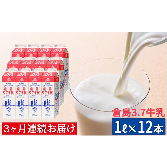 【ふるさと納税】3ヶ月連続お届け!【倉島3.7牛乳】1L×12本セット 【定期便·牛乳·頒布会】