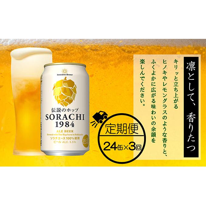 北海道上富良野町 買い物 ふるさと納税 3ヶ月定期便 上富良野町発祥 NEW 伝説のホップ ソラチエース 使用 1984 定期便 SORACHI 350ml×24缶 ビール お酒