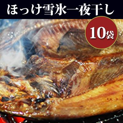 【ふるさと納税】北海道礼文島産無添加ほっけ雪氷一夜干し 10枚 【魚貝類・干物・ホッケ】
