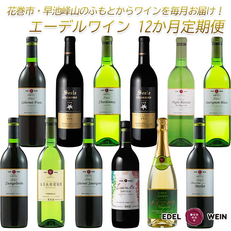 【ふるさと納税】エーデルワイン 12か月定期便 720ml×1本毎月お届け