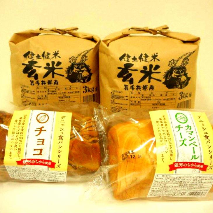 【ふるさと納税】花巻産 「健土健米」玄米ひとめぼれ(3kg×2袋)とロングライフパン(2個)のセット