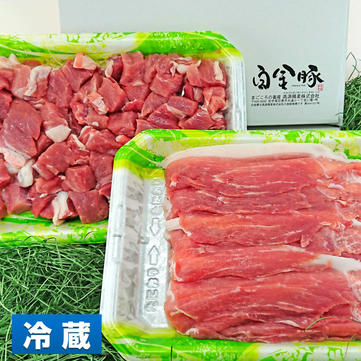 海外 脂身がうまい ふるさと納税 白金豚 ファミリーセットA 人気激安 1.2kg モモスライス600g 豚肉 冷蔵配送 ブランド肉 カレー用角切り600g 小分け