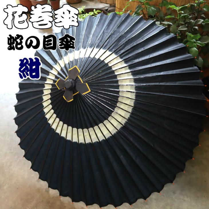 【ふるさと納税】花巻傘 蛇の目傘(紺)