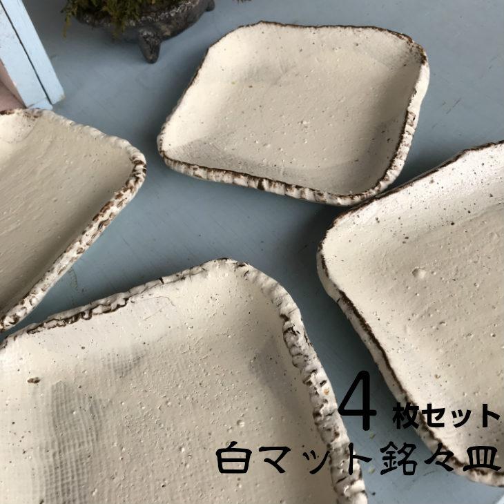 【ふるさと納税】白マット四角銘々皿4枚セット