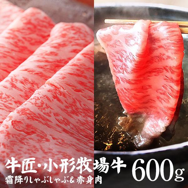 【ふるさと納税】小形牧場牛 しゃぶしゃぶ食べ比べ(赤身・霜降り)セット 150g×4P