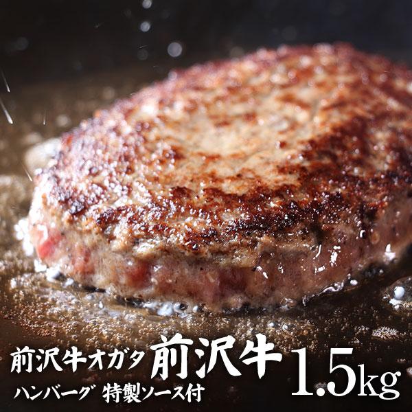 【ふるさと納税】前沢牛入りハンバーグ10個セット