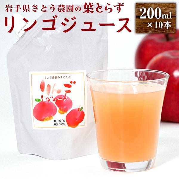 【ふるさと納税】採りたてを搾った 葉とらずりんごジュース
