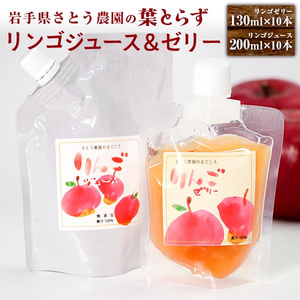 【ふるさと納税】さとう農園のリンゴジュース5パック×リンゴゼリー5パック