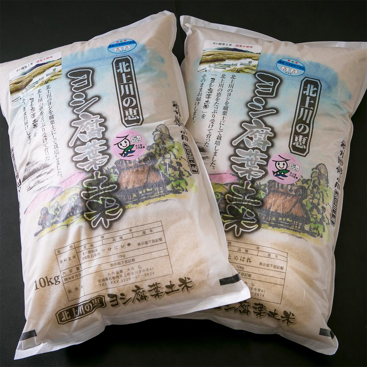 【ふるさと納税】節減対象農薬:栽培期間不使用 ヨシ腐葉土米 石巻産 30kg(ひとめぼれ)