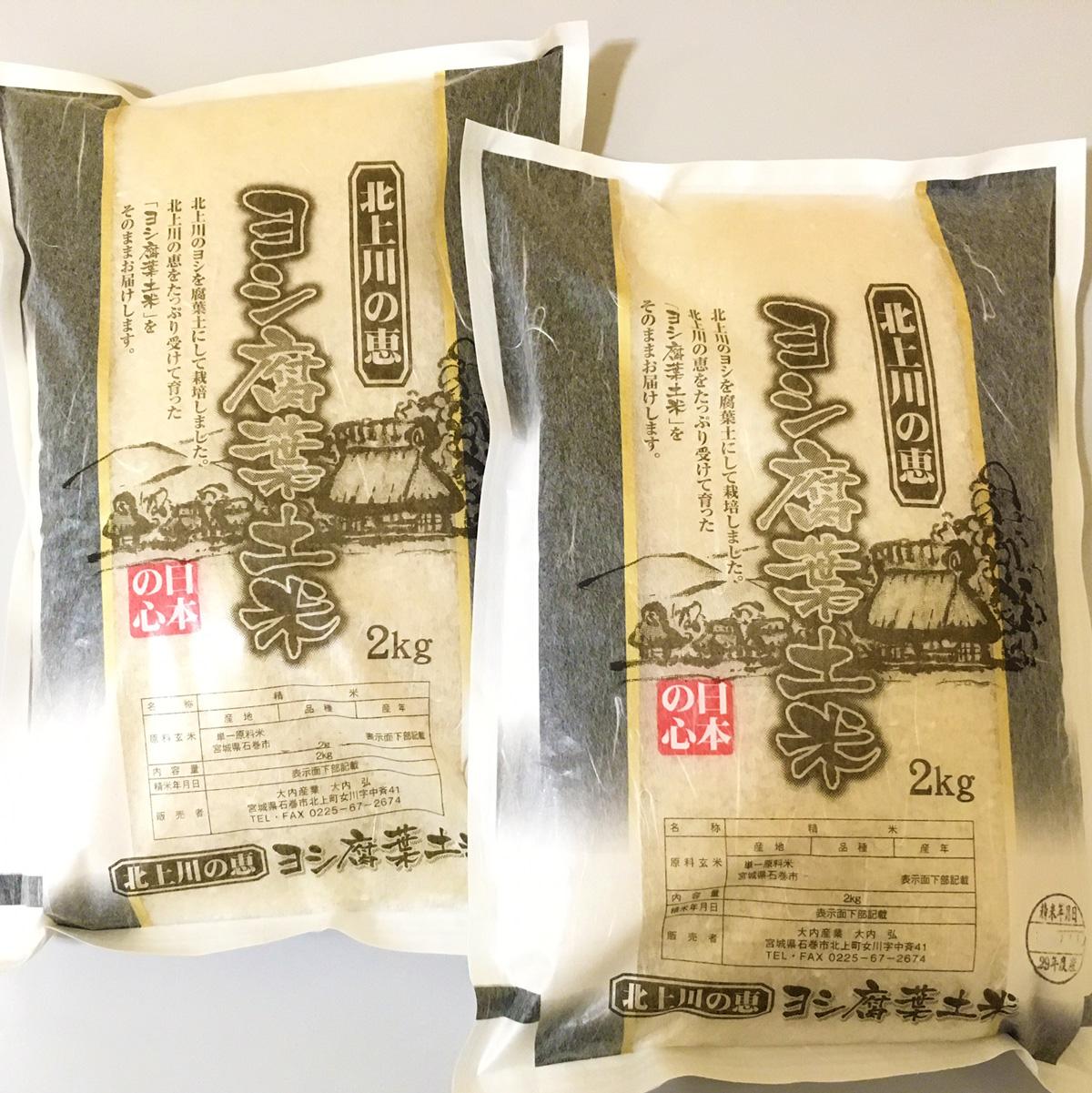 ヨシ腐葉土米 ひとめぼれ 4kg
