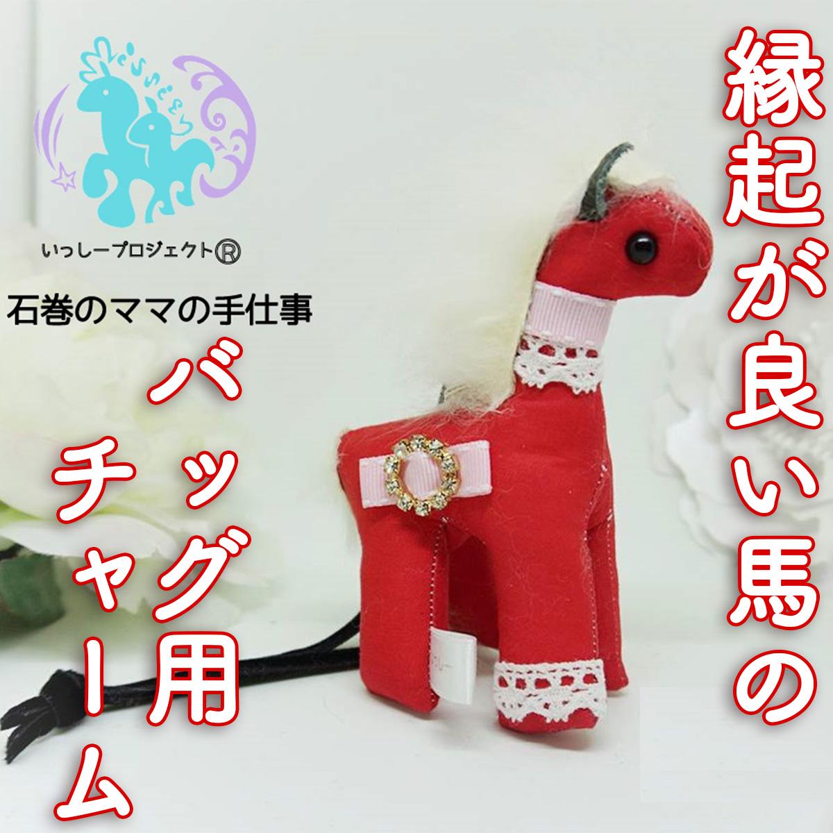 【ふるさと納税】ラッキー☆馬のいっしーチャーム(キラキラRedこいっしー)