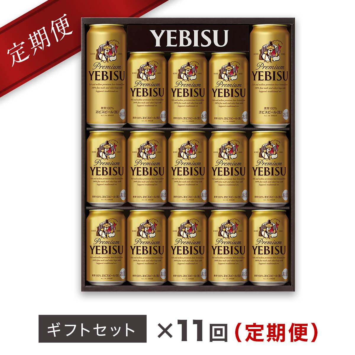 【ふるさと納税】【毎月お届け定期便】地元名取生産エビスビールを11回お届け!