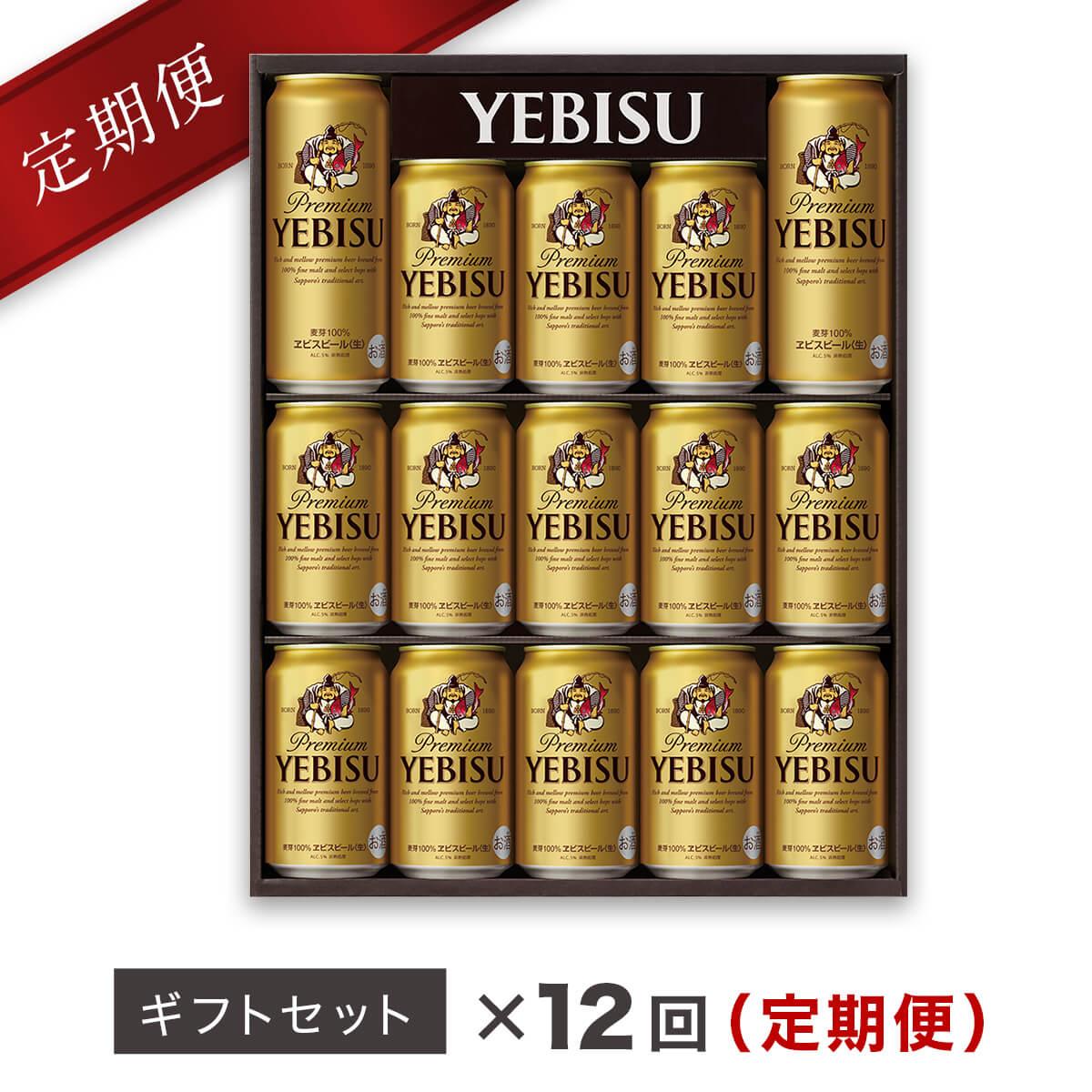 【ふるさと納税】【毎月お届け定期便】地元名取生産エビスビールを12回お届け!