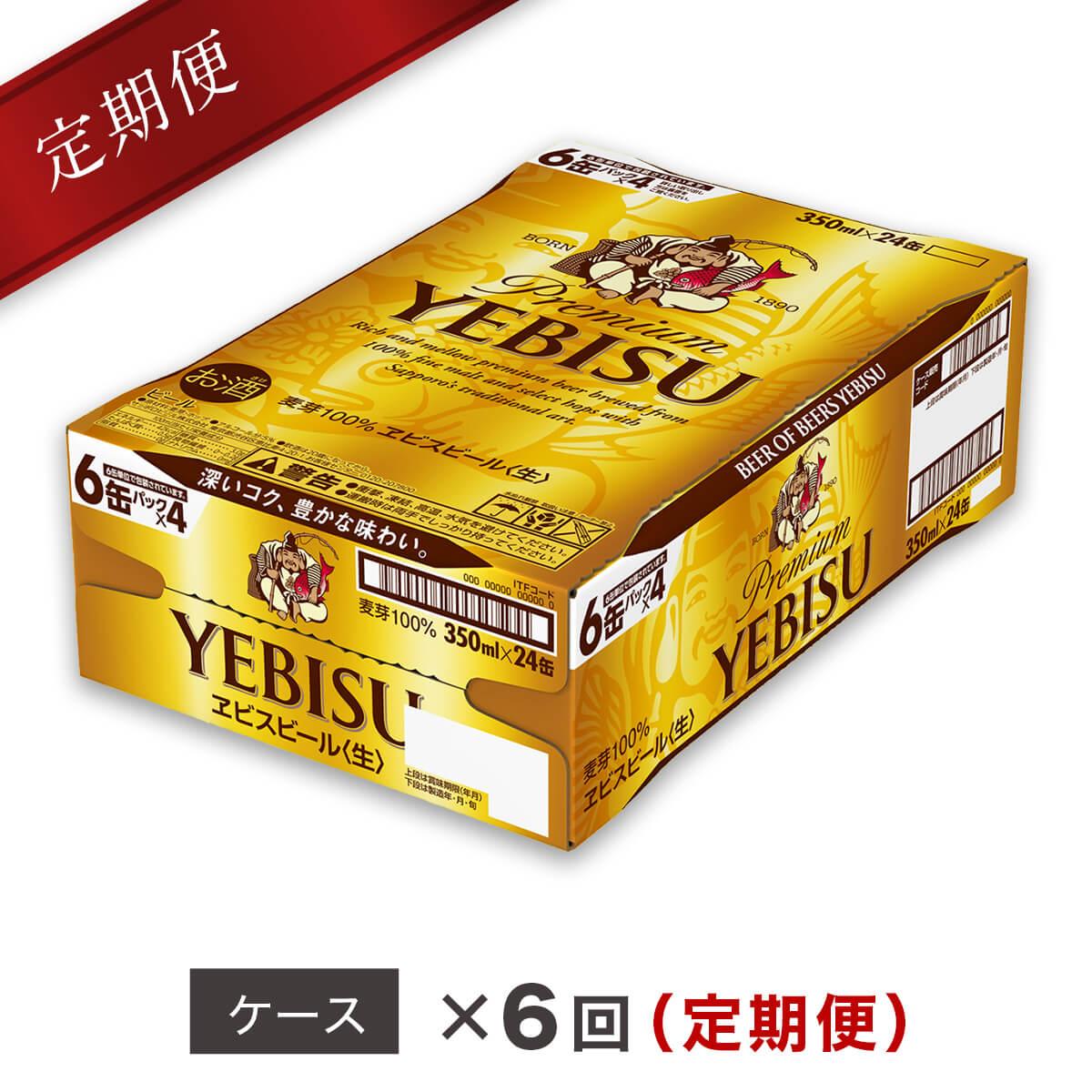 【ふるさと納税】エビスビール定期便 仙台工場産(350ml×24本入を6回お届け)
