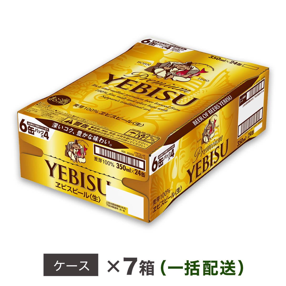 【ふるさと納税】ヱビスビール 地元名取工場産 (350ml×24本入を7ケースお届け)同時お届け