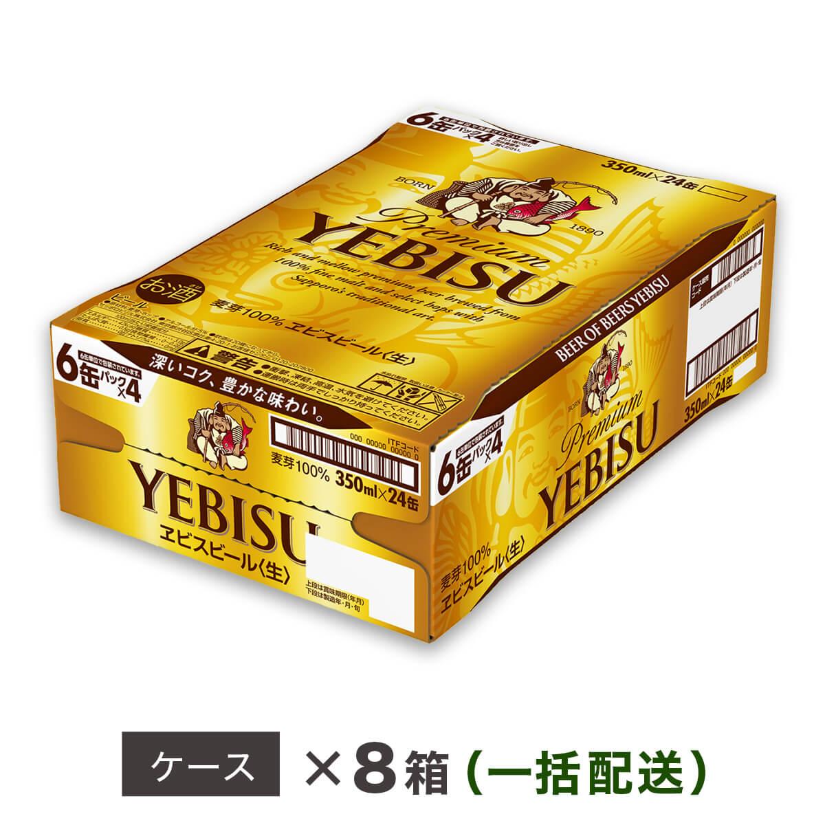 【ふるさと納税】ヱビスビール 地元名取工場産 (350ml×24本入を8ケースお届け)同時お届け