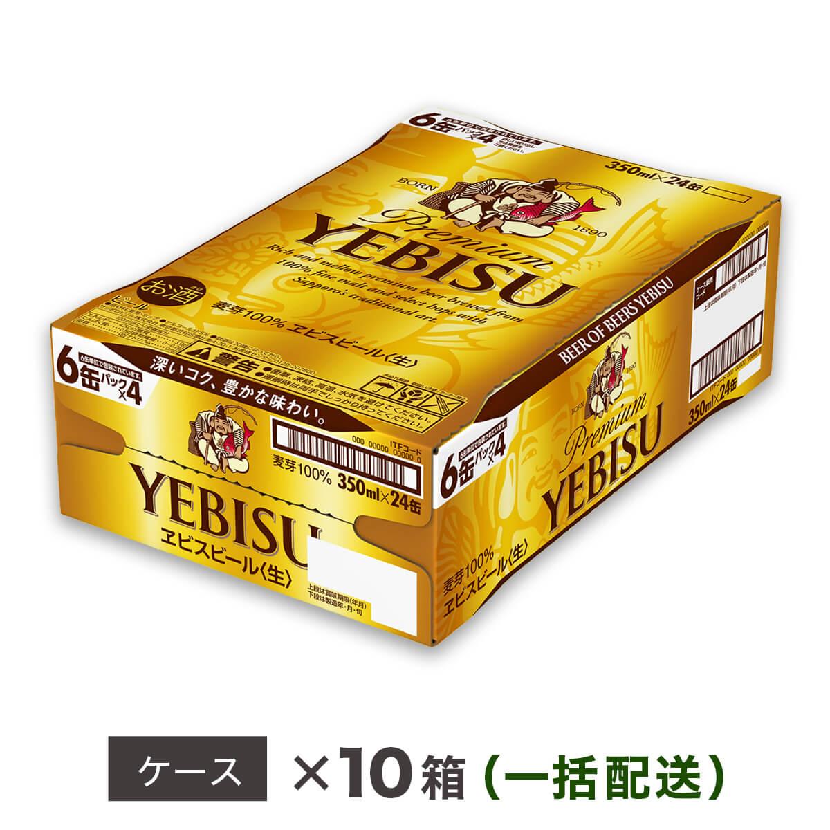 【ふるさと納税】ヱビスビール 地元名取工場産 (350ml×24本入を10ケースお届け)同時お届け