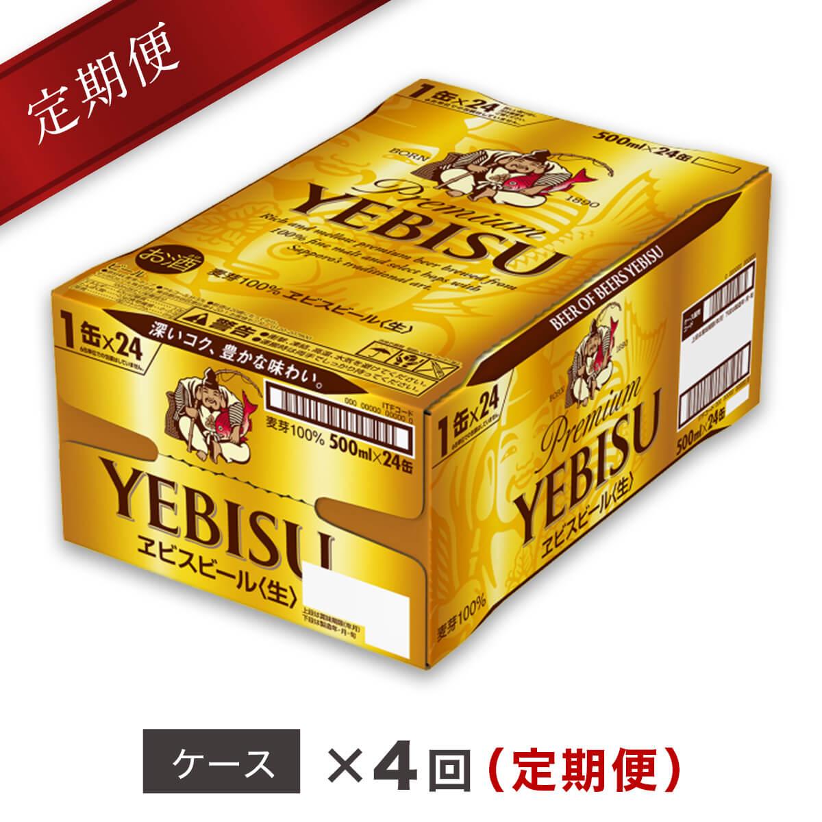 【ふるさと納税】ヱビスビール定期便 仙台工場産(500ml×24本入を4回お届け)