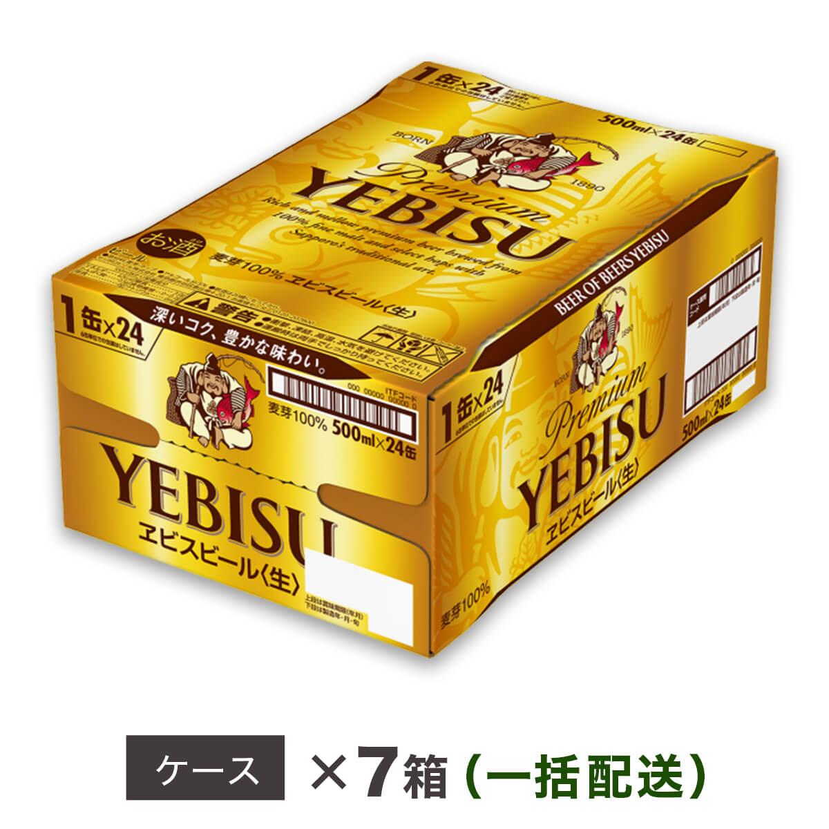 【ふるさと納税】ヱビスビール 地元名取工場産(500ml×24本入を7ケースお届け)同時お届け