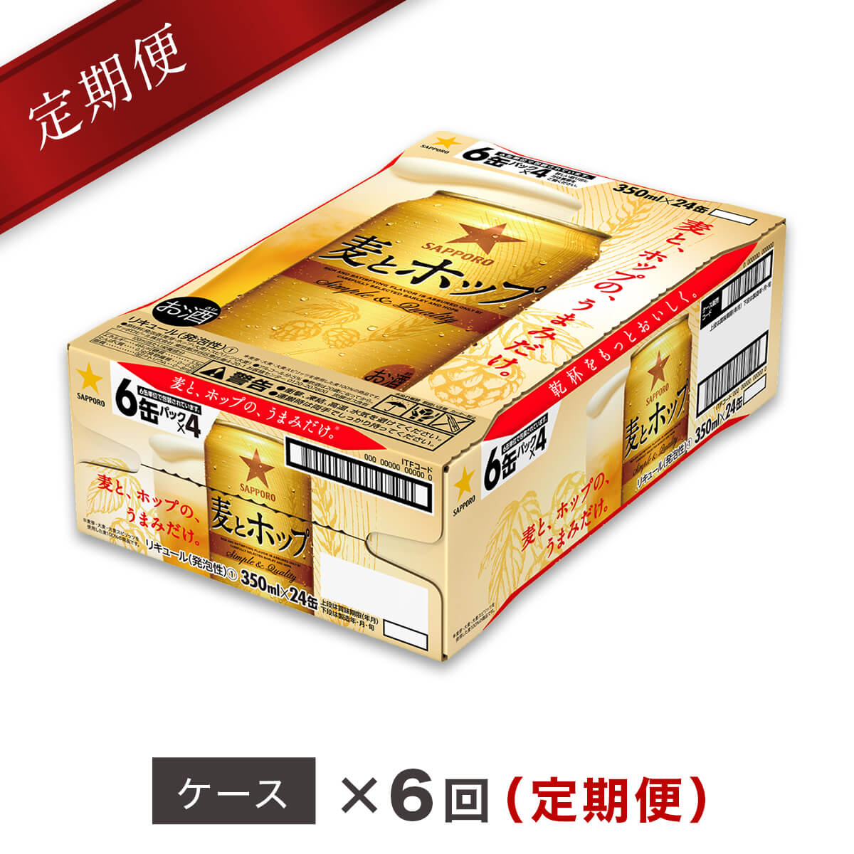 【ふるさと納税】麦とホップ定期便【6ヶ月コース】麦とホップが毎月届く!(350ml×24本) 仙台工場産をお届け