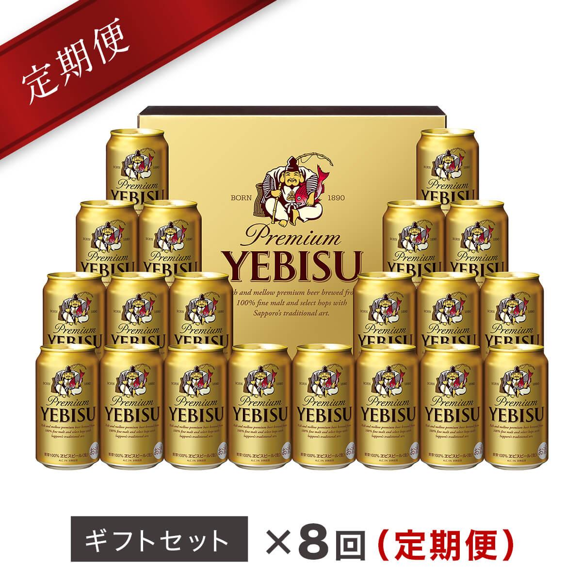 【ふるさと納税】地元名取生産 ヱビスビール定期便 20本入ギフトセット(350ml×20本を8回お届け)