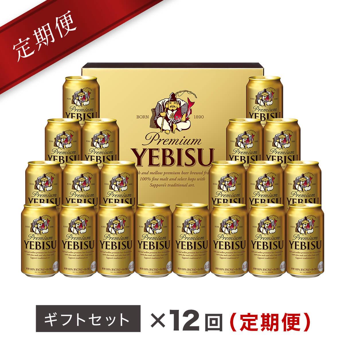【ふるさと納税】地元名取生産 ヱビスビール定期便 20本入ギフトセット(350ml×20本を12回お届け)