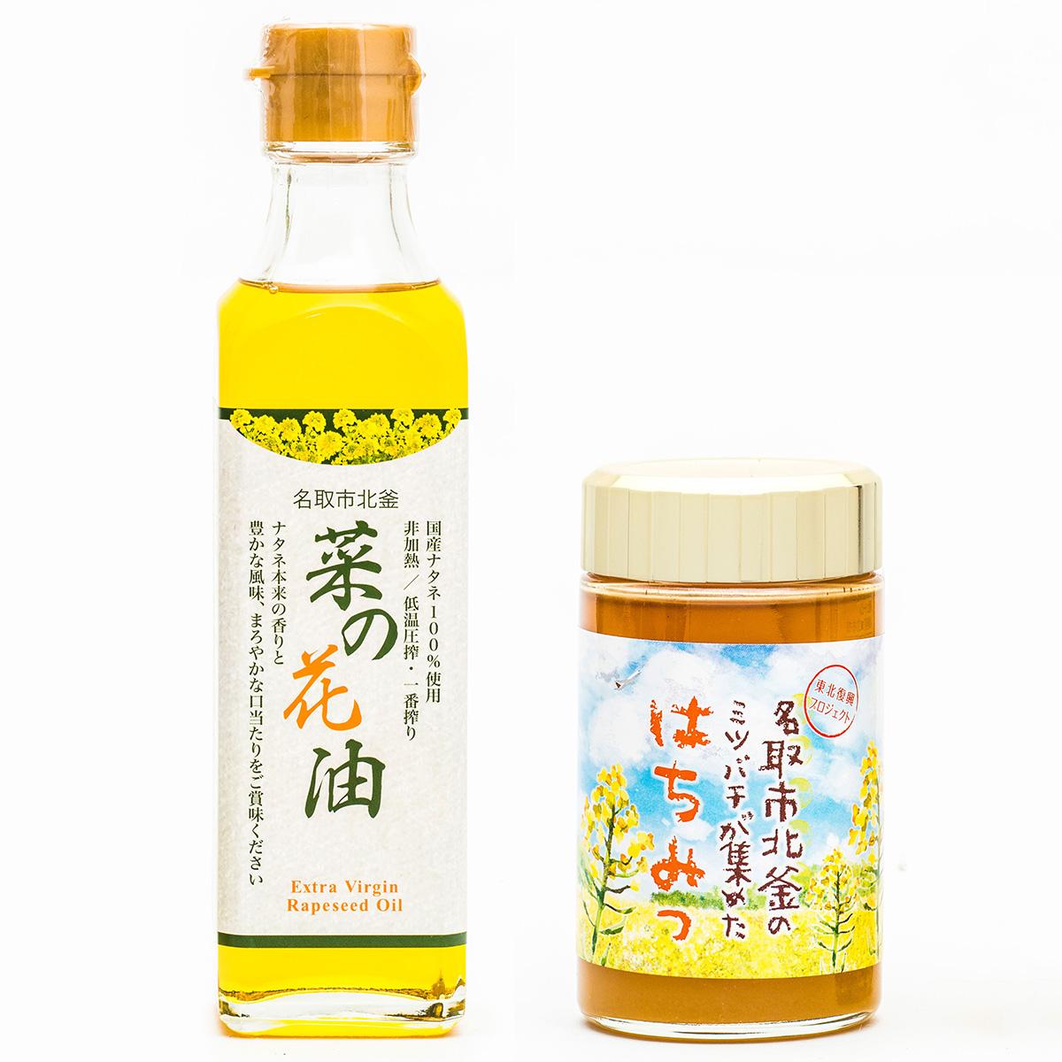 【ふるさと納税】今年採蜜数量限定!名取市北釜のナタネ油1本とはちみつ1本のセット